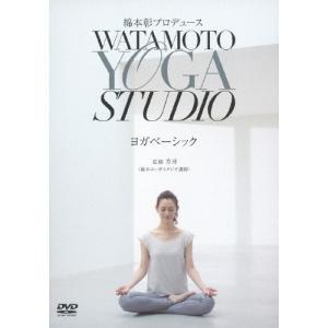 綿本彰プロデュース Watamoto YOGA Studio ヨガベーシック/綿本彰[DVD]【返品種別A】