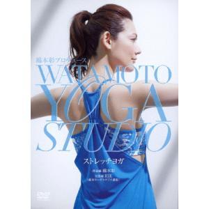 綿本彰プロデュース Watamoto YOGA Studio ストレッチヨガ/綿本彰[DVD]【返品...