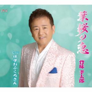 葉桜の恋/背味孝太郎[CD]【返品種別A】