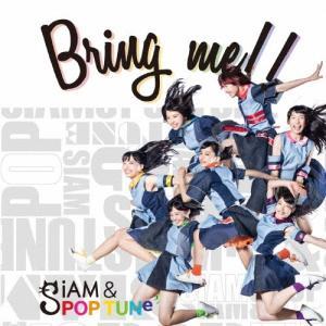 Bring me!!/SiAM&POPTUNe[CD]【返品種別A】|joshin-cddvd