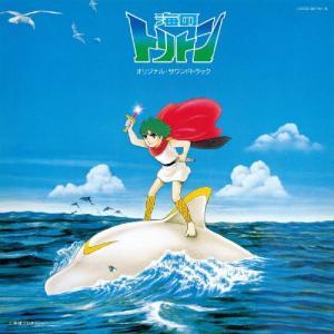 海のトリトン オリジナル・サウンドトラック/鈴木宏昌[CD]【返品種別A】|joshin-cddvd
