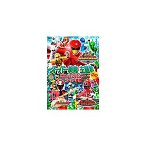 スーパー戦隊主題歌DVD 動物戦隊ジュウオウジャーVSスーパー戦隊/特撮(映像)[DVD]【返品種別A】|joshin-cddvd