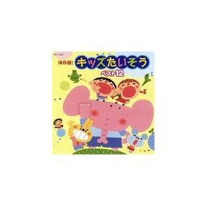 保存盤! キッズたいそう ベスト12/幼稚園用[CD]【返品種別A】