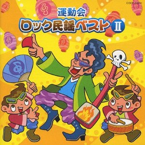 運動会 ロック民謡ベストII/運動会用[CD]【返品種別A】...