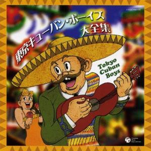 東京キューバンボーイズ大全集/オムニバス[CD]【返品種別A】|joshin-cddvd