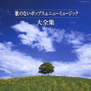 歌のないポップス&ニューミュージック大全集/インストゥルメンタル[CD]【返品種別A】