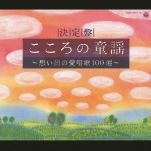 決定盤 こころの童謡〜想い出の愛唱歌100選〜/子供向け[CD]【返品種別A】