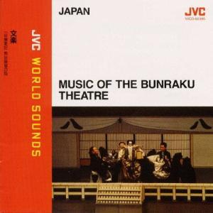 文楽 一谷嫩軍記 熊谷陣屋の段(日本)/古典音楽[CD]【返品種別A】