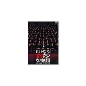 世にも奇妙な物語 SMAPの特別編/SMAP[DVD]【返品種別A】|joshin-cddvd