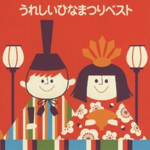 うれしいひなまつりベスト/子供向け[CD]【返品種別A】