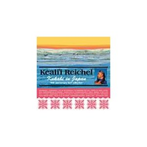 クカヒ・イン・ジャパン〜10th アニヴァーサリー・ベスト・コレクション〜/ケアリイ・レイシェル[CD]【返品種別A】|joshin-cddvd