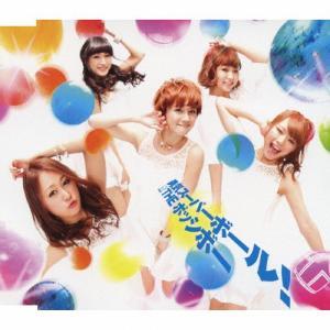 勇気スーパーボール!(タイプE)/THE ポッシボー[CD]【返品種別A】|joshin-cddvd