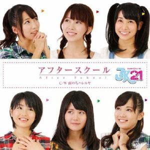 アフタースクール/JK21[CD]通常盤【返品種別A】|joshin-cddvd
