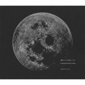 [枚数限定][限定盤]懐かしい月は新しい月 〜Coupling&Remix works〜(DVD付初回限定盤)/サカナクション[CD+DVD]【返品種別A】|joshin-cddvd