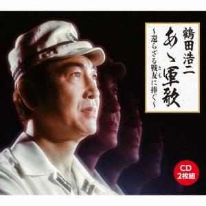 あゝ軍歌〜還らざる戦友に捧ぐ〜/鶴田浩二[CD]【返品種別A】