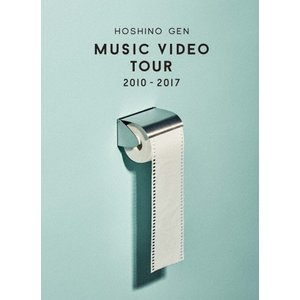 Music Video Tour 2010-2017(DVD)/星野源[DVD]【返品種別A】|joshin-cddvd
