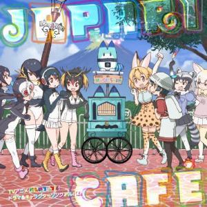 TVアニメ『けものフレンズ』ドラマ&キャラクターソングアルバム「Japari Cafe」/けものフレンズ[CD]【返品種別A】|joshin-cddvd