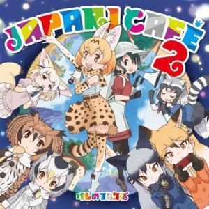 [初回仕様/先着特典付]TVアニメ『けものフレンズ』キャラクターソングアルバム「Japari Cafe2」/けものフレンズ[CD]【返品種別A】|joshin-cddvd