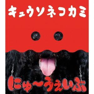 [枚数限定][限定盤][先着特典付]にゅ〜うぇいぶ(初回限定盤)/キュウソネコカミ[CD+DVD]【返品種別A】|joshin-cddvd