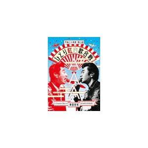 Act Against AIDS 2018『平成三十年度! 第三回ひとり紅白歌合戦』(通常盤)【Blu-ray】/桑田佳祐[Blu-ray]【返品種別A】|joshin-cddvd