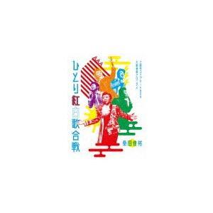 [枚数限定][限定版]Act Against AIDS 2018『平成三十年度! 第三回ひとり紅白歌合戦』〜ひとり紅白歌合戦三部作 コンプリートBOX -大衆音楽...[DVD]【返品種別A】|joshin-cddvd