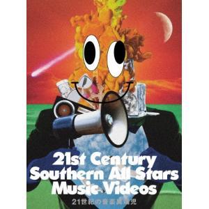 [枚数限定][限定版][先着特典付]21世紀の音楽異端児(21st Century Southern All Stars Music Videos)【Blu-ray/完全生産限定盤】[Blu-ray]【返品種別A】