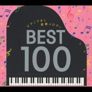 ピアノできく青春メロディ ベスト100/角聖子[CD]【返品種別A】