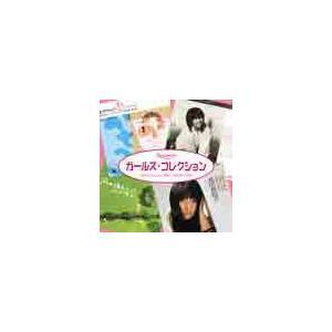 ポプコン・ガールズ・コレクション/オムニバス[CD]【返品種別A】|joshin-cddvd
