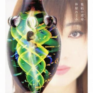 集結の運命/林原めぐみ[CD]【返品種別A】 joshin-cddvd