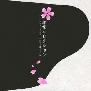 卒業コレクション〜ピアノ・インストでつづる旅立ちの歌〜/インストゥルメンタル[CD]【返品種別A】
