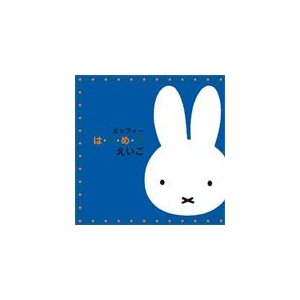 ミッフィー は・じ・め・て えいご/英語の歌(教材用)[CD]【返品種別A】