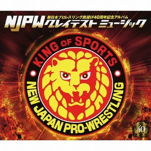 新日本プロレスリング旗揚げ40周年記念アルバム〜NJPW グレイテストミュージック〜/プロレス[CD]【返品種別A】|joshin-cddvd
