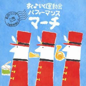 すく♪いく運動会 パフォーマンスマーチ/運動会用[CD]【返品種別A】