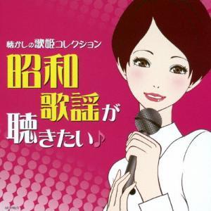 昭和歌謡が聴きたい!〜懐かしの歌姫コレクション/オムニバス[CD]【返品種別A】
