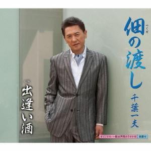 佃の渡し/千葉一夫[CD]【返品種別A】