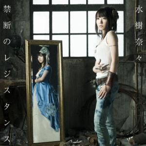 禁断のレジスタンス/水樹奈々[CD]【返品種別A】|joshin-cddvd