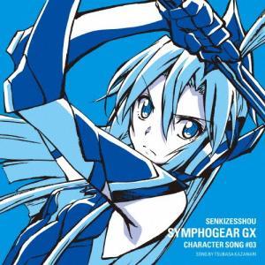 戦姫絶唱シンフォギアGX キャラクターソング3/風鳴翼(水樹奈々)[CD]【返品種別A】|joshin-cddvd