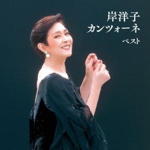 岸洋子 カンツォーネ ベスト/岸洋子[CD]【返品種別A】