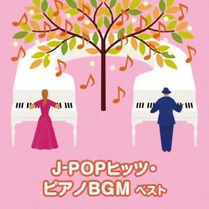 J-POPヒッツ・ピアノBGM ベスト/インストゥルメンタル[CD]【返品種別A】 joshin-cddvd