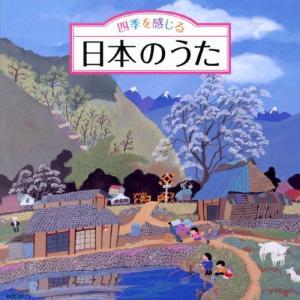 四季を感じる 日本のうた〜唱歌・抒情歌・こころの歌<四季折々の効果音入り>/童謡・唱歌[CD]【返品種別A】