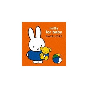 ミッフィー 赤ちゃんのための ちいさな どうよ...の関連商品8