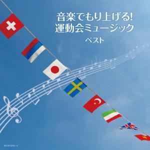 音楽でもり上げる!運動会ミュージック ベスト/運動会用[CD]【返品種別A】