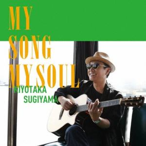[枚数限定][限定盤][先着特典付]MY SONG MY SOUL(初回限定盤)/杉山清貴[CD+DVD]【返品種別A】