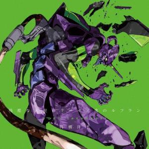 残酷な天使のテーゼ/魂のルフラン/高橋洋子[CD]【返品種別A】|joshin-cddvd