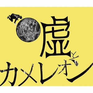 ヲトシアナ/嘘とカメレオン[CD]通常盤【返品種別A】