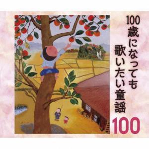 100歳になっても歌いたい童謡〜おじいちゃん・おばあちゃんが選んだ100のうた/オムニバス[CD]【返品種別A】