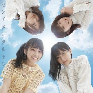 [限定盤][上新オリジナル特典付]センチメンタルトレイン<初回限定盤/Type D>/AKB48[CD+DVD]【返品種別A】|joshin-cddvd