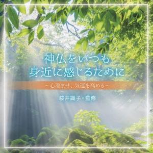 神仏をいつも身近に感じるために〜心澄ませ、気運を高める〜/桜井識子[CD]【返品種別A】