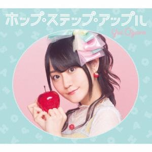 ホップ・ステップ・アップル〈CD+BD盤〉/小倉唯[CD+Blu-ray]【返品種別A】|joshin-cddvd