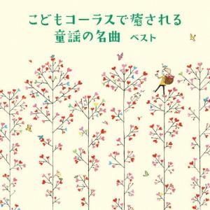 こどもコーラスで癒される 童謡の名曲 ベスト/タンポポ児童合唱団[CD]【返品種別A】